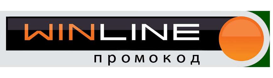 Winline промокод